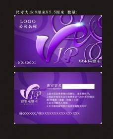 紫色VIP贵宾卡