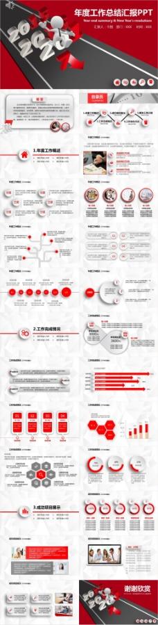 红色庆典年度工作总结汇报通用PPT模板