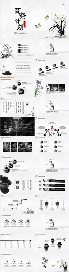 中国风水墨商务计划通用PPT模板