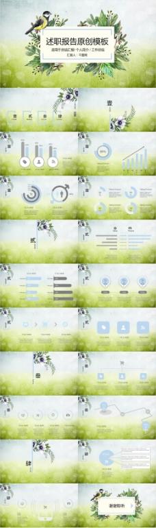 通用类述职报告计划总结原创PPT模板
