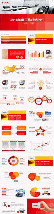 2018红色商务通用型计划总结报告工作汇报PPT模板