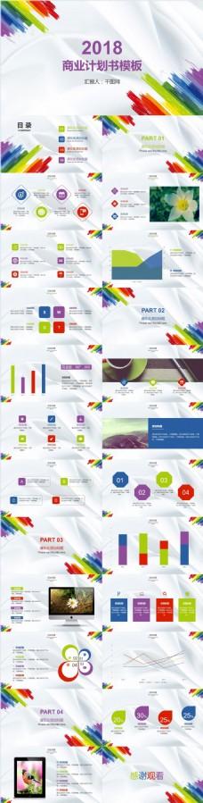 2018极简商务通用商业计划书工作汇报计划PPT模板