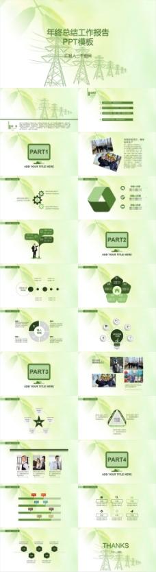 经典绿色年终总结工作报告PPT模板