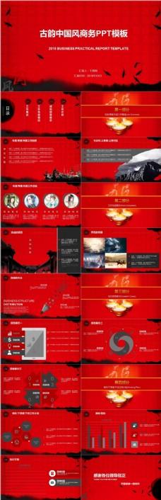 中国风传统元素商务总结汇报PPT模版