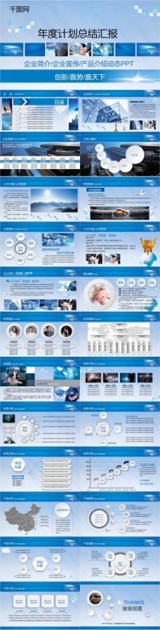 蓝色商务2018年终工作汇报计划总结商务通用PPT模板