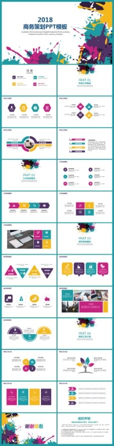 2018商务策划PPT模板