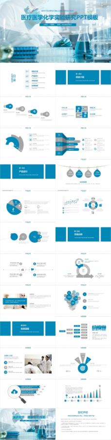 蓝色医学科研项目手册动态ppt模板