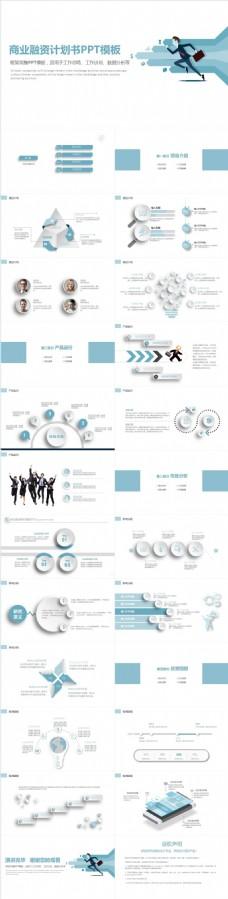 商务简约动态商业计划书创业融资ppt模板