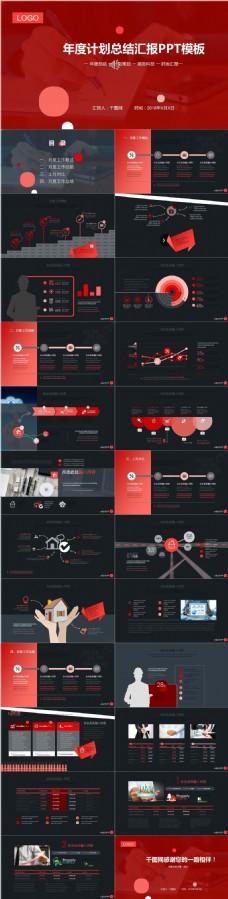 红黑经典年度计划总结工作汇报商务通用PPT模板