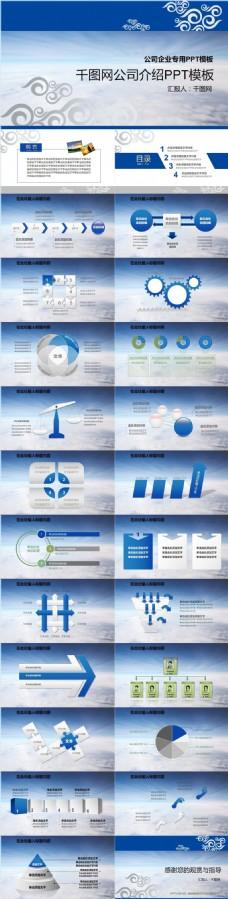 蓝色商务公司介绍工作汇报通用原创PPT模板