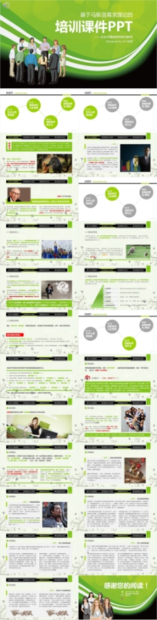 绿色经典培训课件PPT
