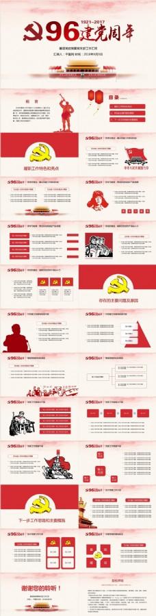建党九十六周年基层党建通用PPT模版