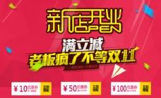 新店开业宣传店庆促销海报