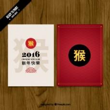 精美中国新年贺卡