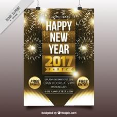 金色新年派对海报2017