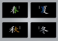 春夏秋冬艺术字
