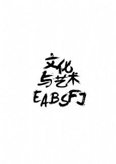 文化与艺术字体设计