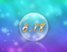 6.18泡泡艺术字