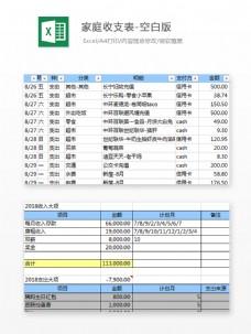家庭收支表Excel文档
