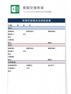 收银交接班表Excel模板