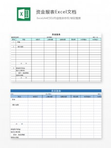 资金报表Excel文档