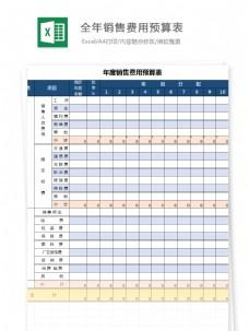 全年销量费用预算表Excel模板