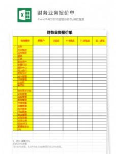 财务业务报价单 财务报表Excel文档