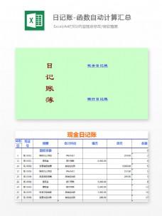 日记账-函数自动计算汇总Excel文档