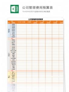 公司管理费用预算表Excel文档