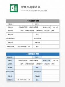 发票开具申请表Excel文档