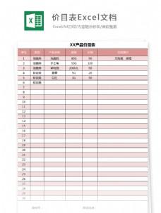 价目表Excel文档