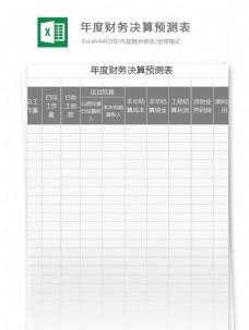 年度财务决算预测表excel模板