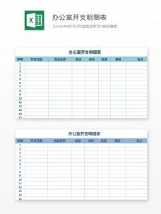 办公室开支明细表Excel文档