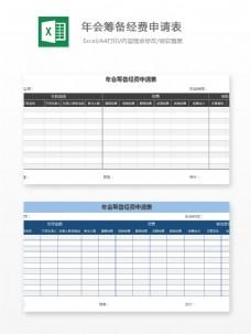 年会筹备经费申请表Excel文档