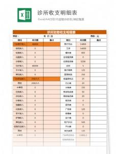 诊所收支明细表Excel文档