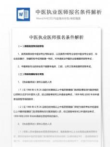 中医执业医师报名条件解析高等教育文档