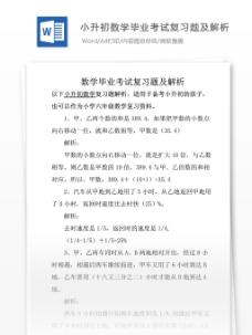 a2015小升初数学毕业考试复习题及解析【小学学科网】