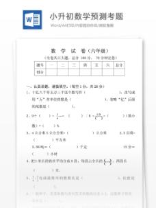 2014年绵阳小升初数学预测考题