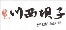 余味·川西坝子转曲logo