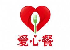 爱心餐红色logo设计