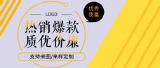 热销爆款海报banner促销背景素材