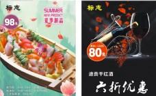 寿司船红酒海报