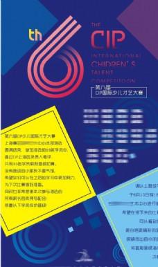 第六届CIP国际儿童大赛