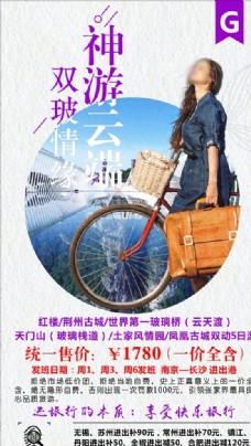 张家界旅游