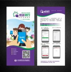 微信银行宣传单