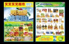 超市夏日促销宣传单