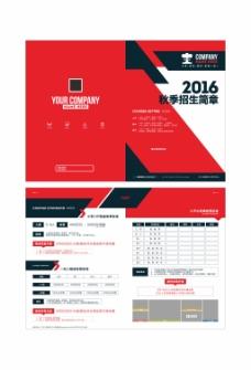 红色几何原创2016招生简章矢量图源文件