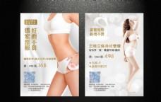减肥瘦身美容美体宣传单