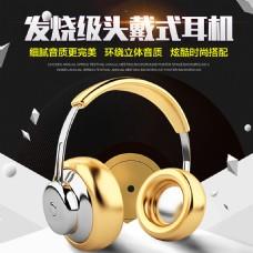 发烧级头戴式耳机主图