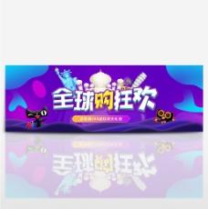 电商淘宝京东天猫88全球狂欢节活动海报